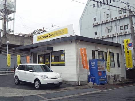 タイムズカーレンタル 松江駅南店