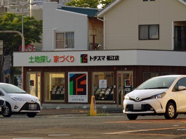トチスマ松江店
