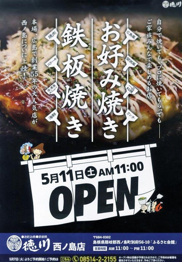 徳川 西ノ島店
