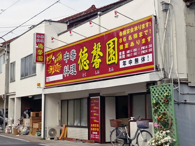 中華料理 徳馨園(とくしんえん)