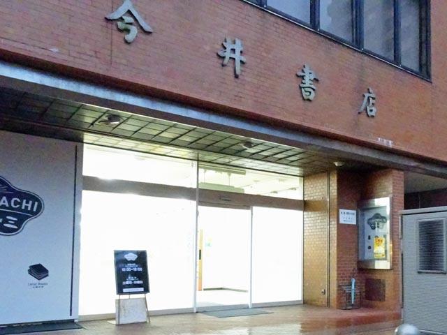 今井書店 TONOMACHI63