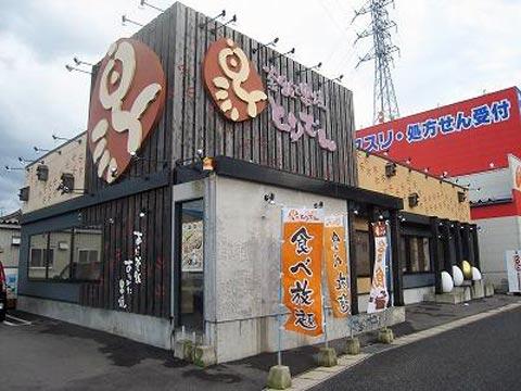 じるじゃん 松江東津田店