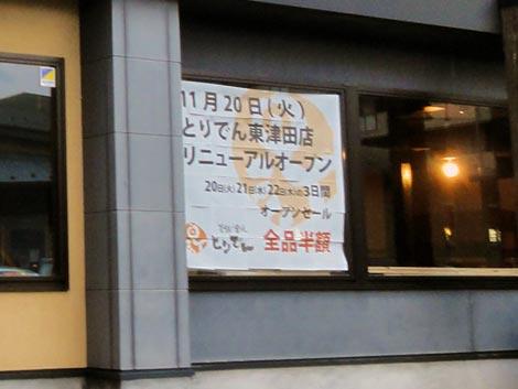 とりでん東津田店