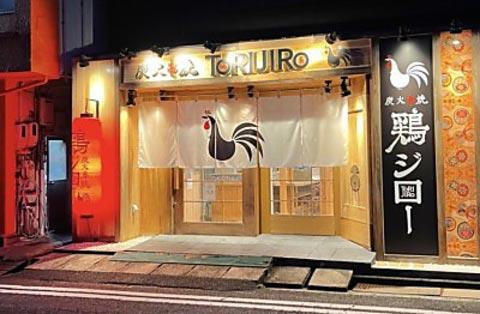 炭火串焼 鶏ジロー 米子店