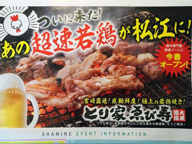 とり家ゑび寿 シャミネ松江