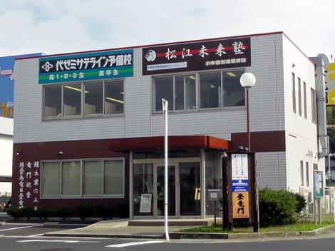 中国料理 登竜門 閉店