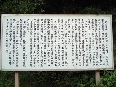 奥出雲町三沢 トウトウの滝