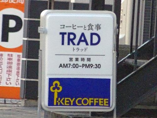コーヒーと食事 TRAD(トラッド)
