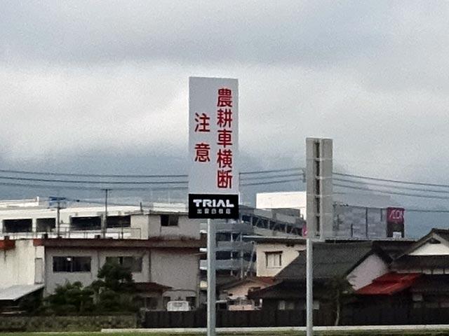スーパーセンタートライアル 出雲白枝店