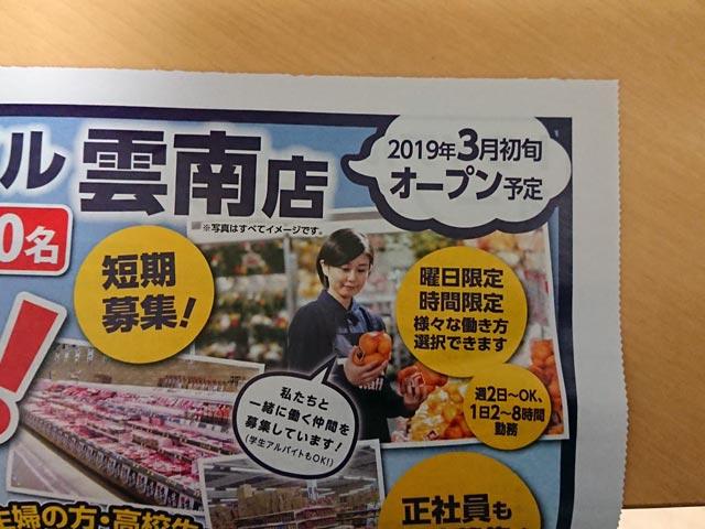 スーパーセンタートライアル 雲南加茂店