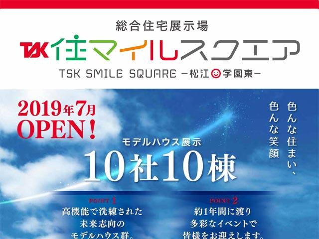 TSK住マイルスクエア -松江学園東-
