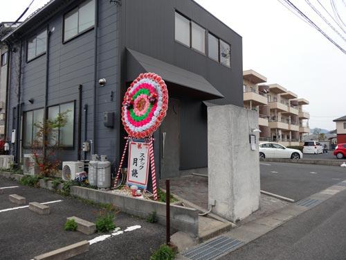喫茶&スナック月読