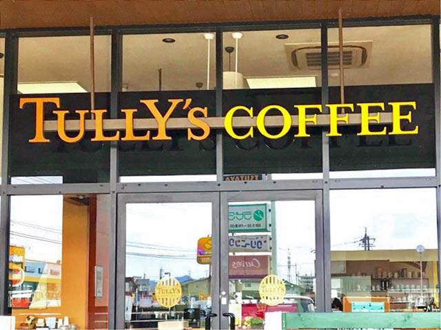TULLY'S COFFEE(タリーズコーヒー)