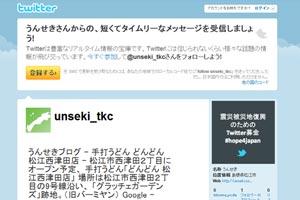 うんせき (unseki_tkc) on Twitter