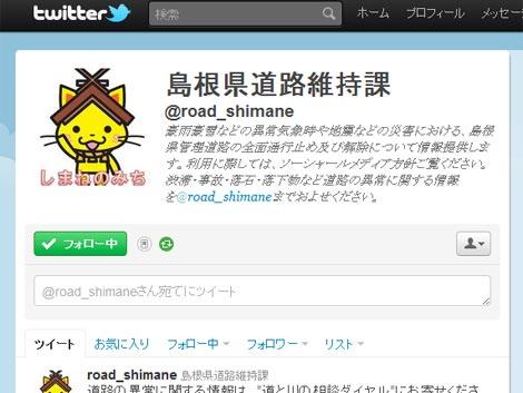 島根県道路情報Twitter