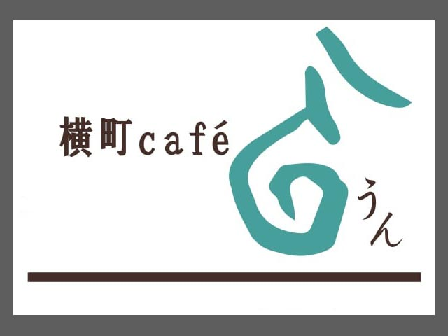 横町カフェ うん
