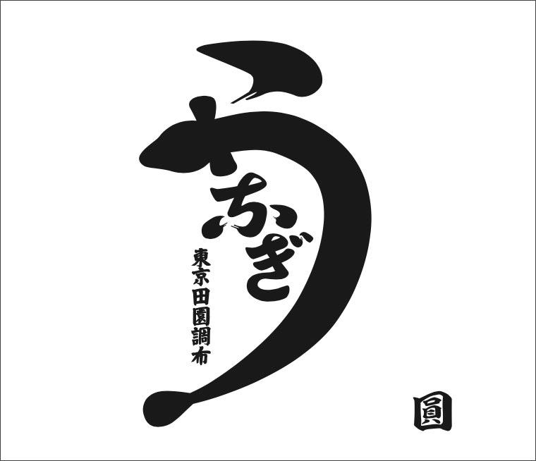 東京田園調布うなぎ圓