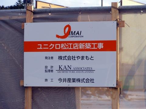 ユニクロ松江店 新築工事