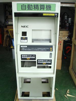 NEC自動つり銭機