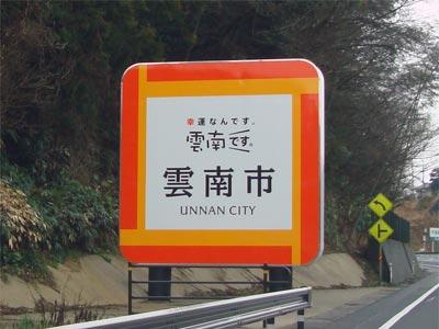 雲南市の看板 リニューアル