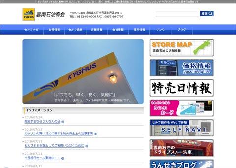 雲南石油のホームページをリニューアル