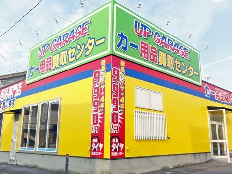アップガレージ松江浜乃木店