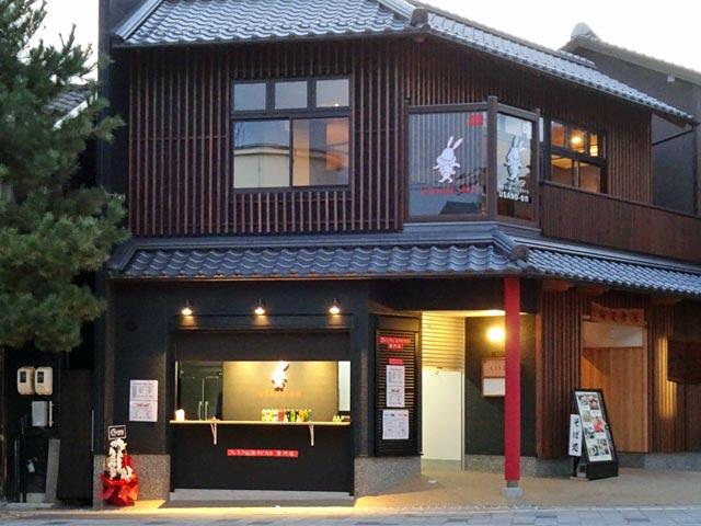 神門 DINING CAFE USANO-en
