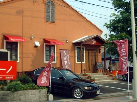 うずまき屋 松江店