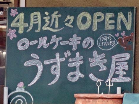 ロールケーキのうずまき屋 東津田店?