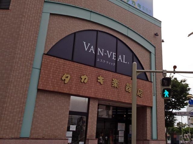 VAN-VEAL(ヴァンヴェール)松江店