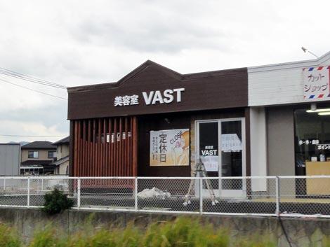 美容室 VAST(バースト)