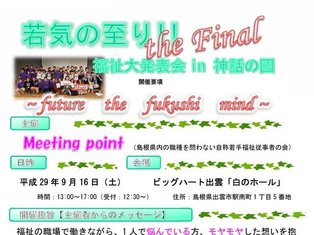 若気の至り!!福祉大発表会in神話の国 the Final