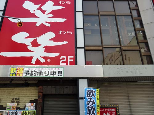 くいもの屋わん 米子駅前店