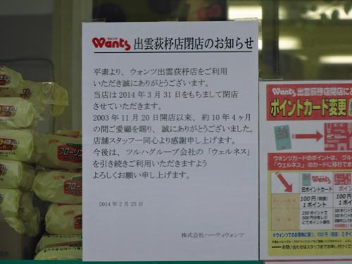 ウォンツ 閉店