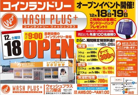 ウォッシュプラス 三刀屋店 オープンチラシ