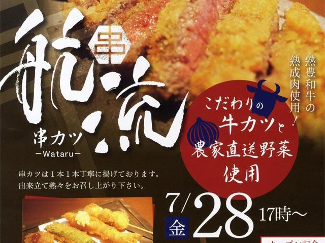 串カツ 航流 –wataru–