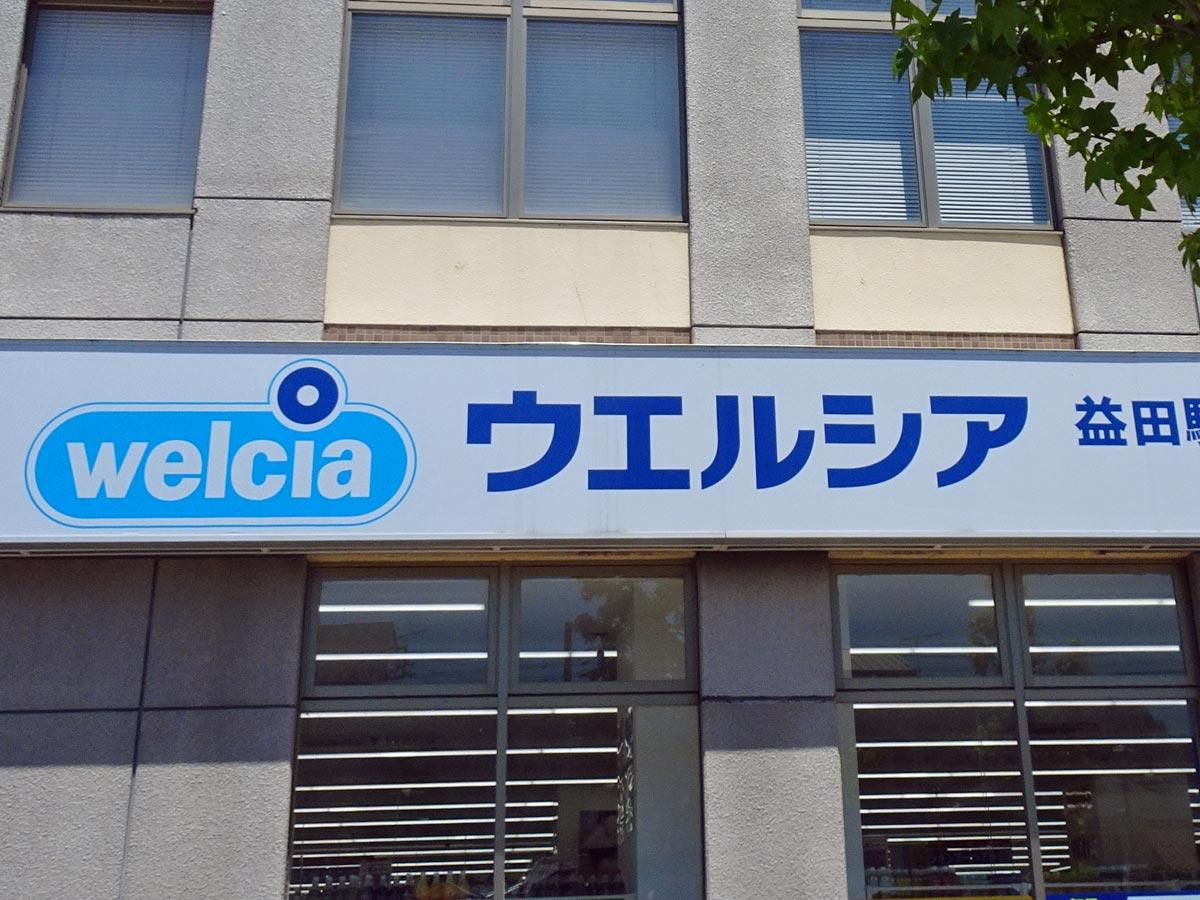 ウエルシア益田駅前店