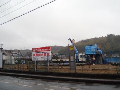 ウェルネス古志原三丁目店