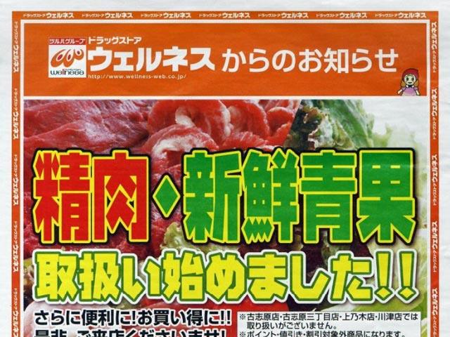 松江・出雲のウェルネスで精肉・青果の取り扱いがスタート