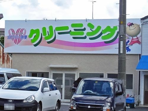 ホワイト急便 浜乃木店