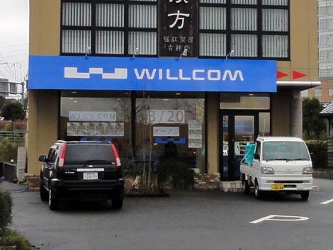 ウィルコムプラザ田和山