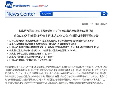 「冬のお風呂事情調査」結果発表。日本人の冬の入浴時間は平均30分。/2012.01.24