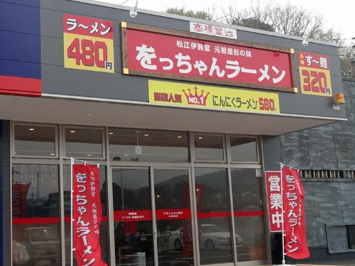 をっちゃんラーメン 田和山店