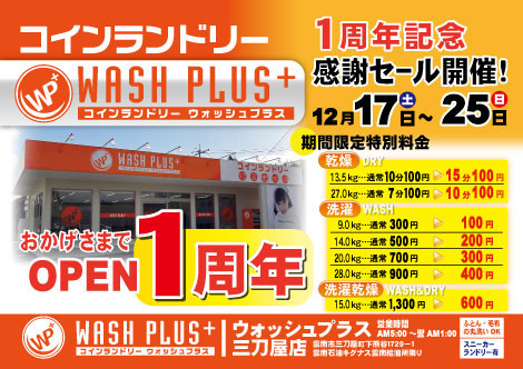 ウォッシュプラス三刀屋店 1周年記念セール