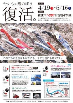 八雲町 意宇川の鯉のぼり