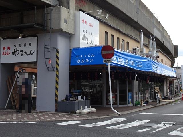 大阪鶴橋 やまちゃん 松江店