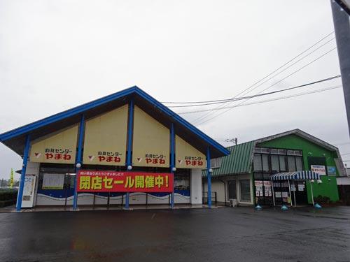釣具センターやまね 閉店