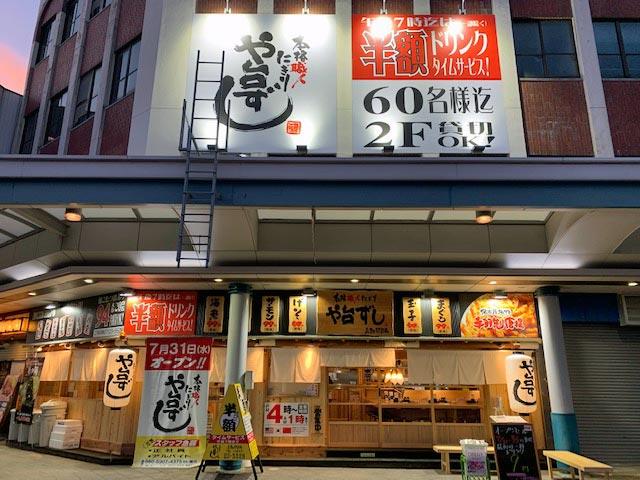 寿司居酒屋や台ずし 鳥取駅前町