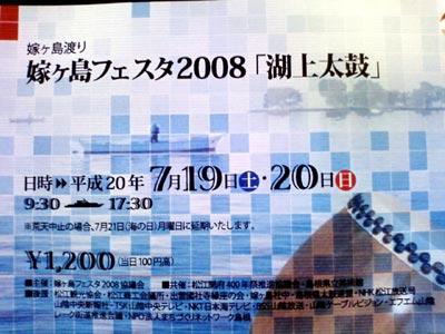 嫁ヶ島フェスタ2008