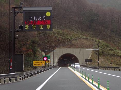 尾道松江線 松江自動車道 吉田トンネル